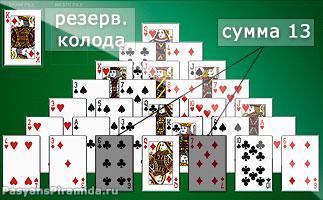 Игра пирамида пасьянс онлайн